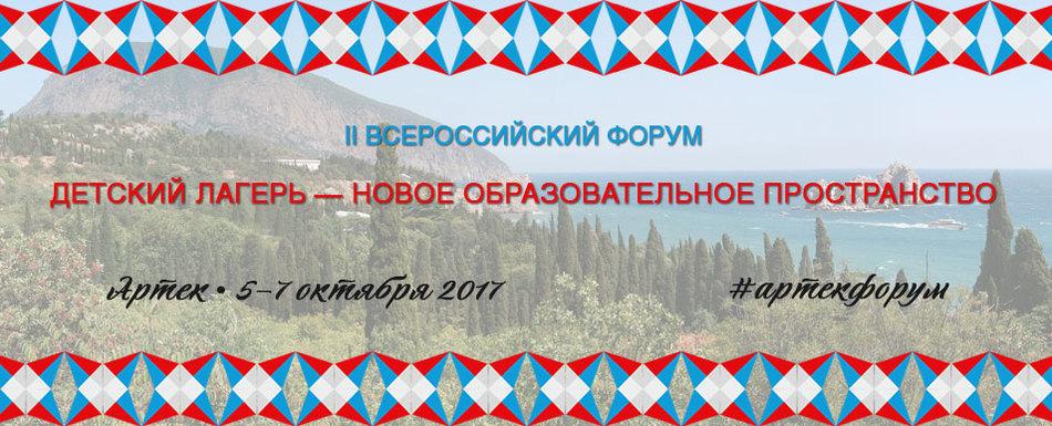 ФОРУМ В «АРТЕКЕ»!