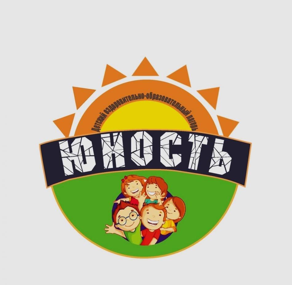Детский образовательно-оздоровительный лагерь «Юность»