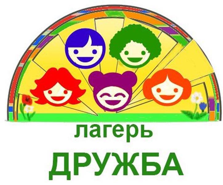 Детский оздоровительно-образовательный лагерь «Дружба»