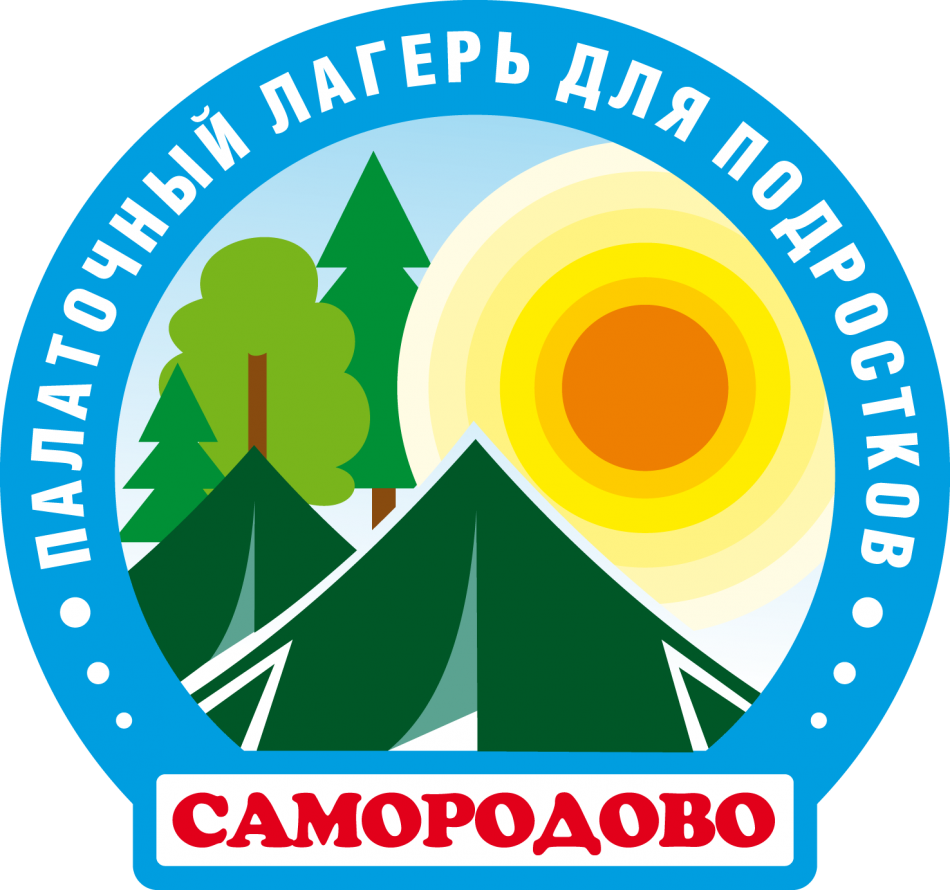Палаточный лагерь на базе СОЛКД «Самородово»