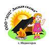 Детский загородный оздоровительный лагерь «Лесная сказка»