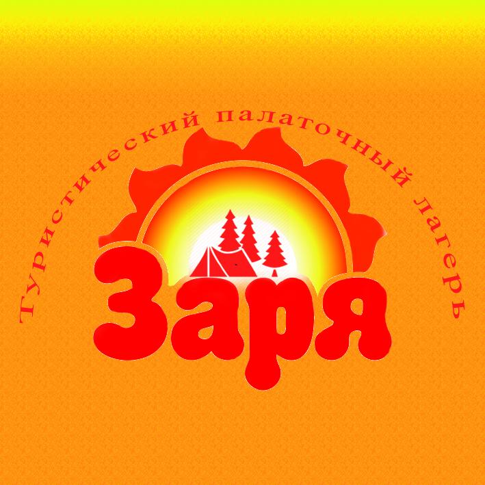 Туристический палаточный лагерь «Заря»