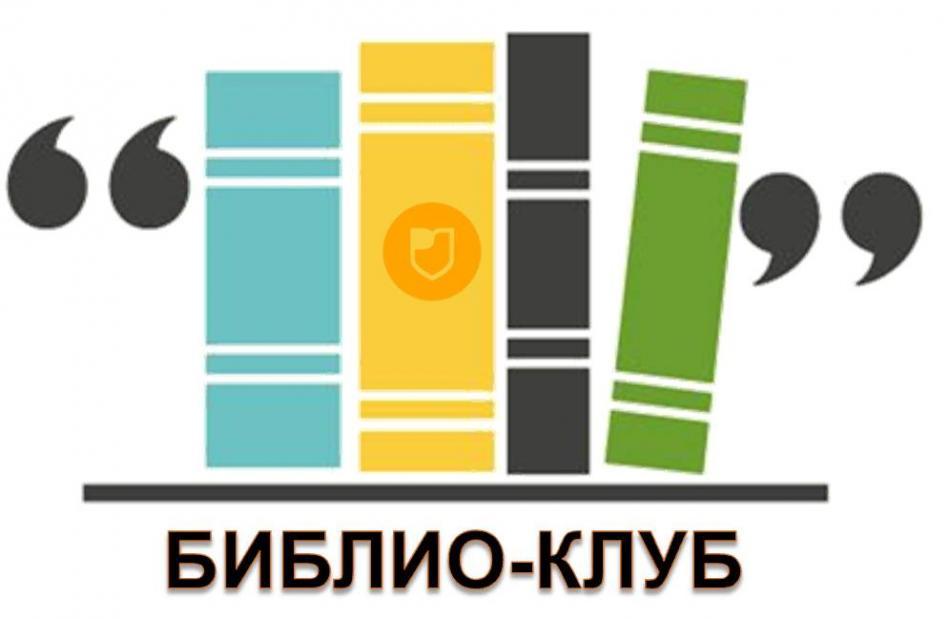 «БИБЛИО-КЛУБ» - новое арт-пространство для детей и молодежи!