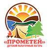 Палаточный лагерь «Прометей» (на базе санатория-профилактория «Озон»)