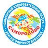Санаторный оздоровительный лагерь круглогодичного действия «Самородово»