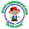 Детский оздоровительный лагерь «Лесная сказка»